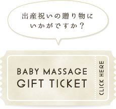 BABY MASSAGE GIFT TICKET