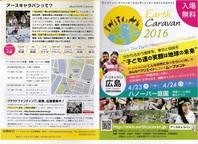 【お知らせ】4/23,24(土.日)にチャリティーイベント出店しますの画像