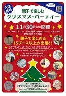 11/30(水)親子で楽しむクリスマスパーティー♪の画像