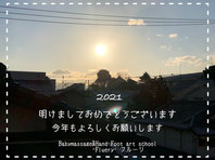 【2021年】新年のご挨拶の画像